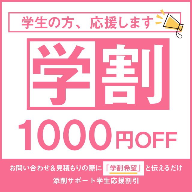 学生の方、応援します!学割1000円OFF